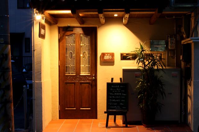 岡山にある大人の洋食レストラン達磨亭〜カウンター10席のお店〜